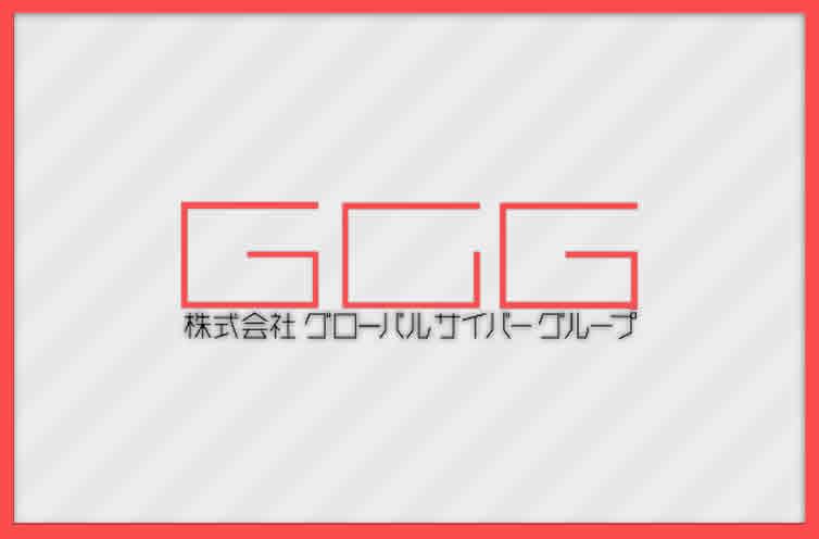 グローバルサイバーグループ